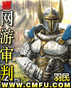 網游審判封面