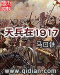 天兵在1917封面