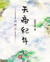 洪荒之天帝纪年封面