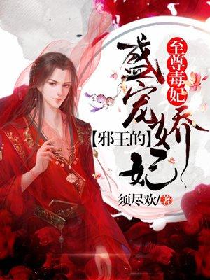 至尊毒妃:邪王的盛宠娇妃封面