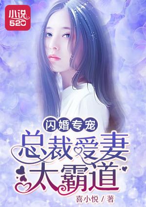 閃婚專寵:總裁愛妻太霸道封面