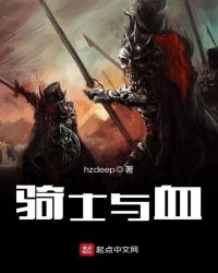 騎士與血封面