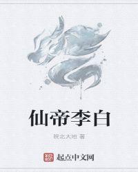 仙帝李白封面