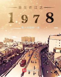 重生香江之1978封面