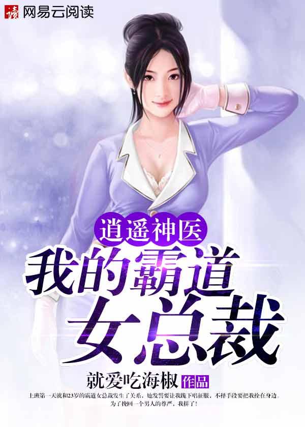 逍遥神医:我的霸道女总裁封面