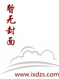 玄衍神术封面