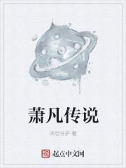 蕭凡傳說封面