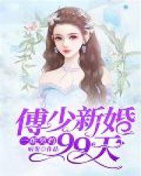 一紙契約:傅少新婚99天封面