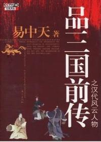 品三国前传之汉代风云人物(全本)封面