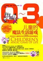0~3歲兒童的魔法生活遊戲封面