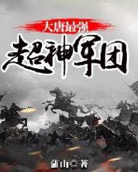 大唐最強超神軍團封面