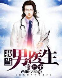 我当男医生的日子封面