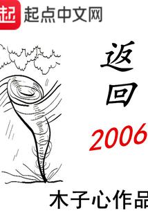 返回2006封面