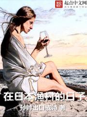 在日本漁村的日子封面