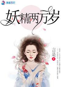 妖精兩萬歲封面