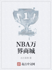 NBA万界商城封面