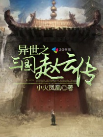 異世之三國趙雲傳封面