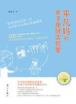 平凡媽的親子理財實驗室封面