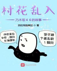 村花乱入乃木坂46的故事封面