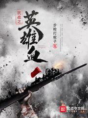 抗战之英雄血封面