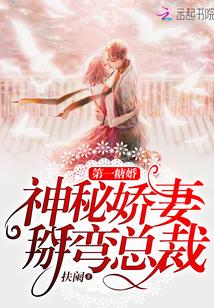 第一糖婚:神秘嬌妻,掰彎總裁封面