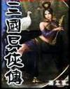 三國異俠傳封面