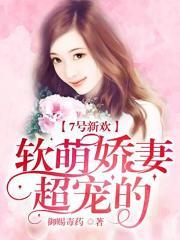 7號新歡:軟萌嬌妻,超寵的封面