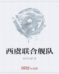 西虞聯合艦隊封面