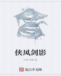 俠風劍影封面