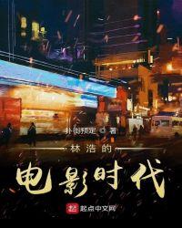 林浩的电影时代封面