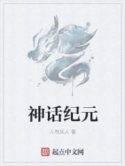 神话纪元封面