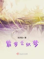 紫羅蘭織夢封面