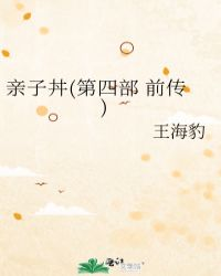 親子丼(第四部 前傳)封面