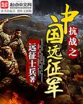 抗戰之中國遠征軍封面