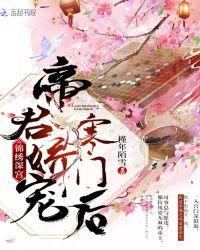 錦繡深宮:帝君嬌寵寒門后封面