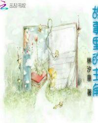 故事里的主角封面