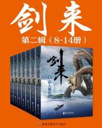 劍來·第二輯(8-14冊)封面