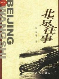 北京往事 (全本)封面