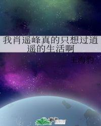 我肖遙峰真的只想過逍遙的生活啊封面