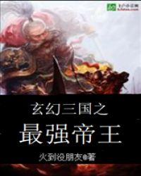 玄幻三国之最强帝王封面