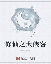 修仙之大俠客封面