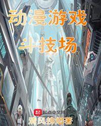 动漫游戏斗技场封面