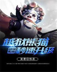超級系統越獄熊貓秒速升級封面
