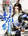 四神器之青龙剑封面