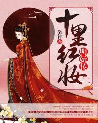 十里紅妝:明妧傳封面