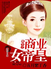 重生之商業女帝皇封面