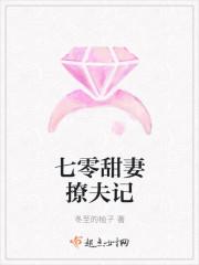 七零甜妻撩夫記封面