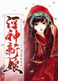 河神新娘封面