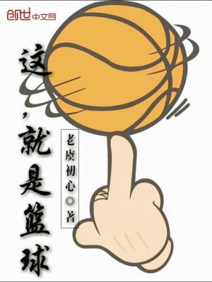 這,就是籃球封面