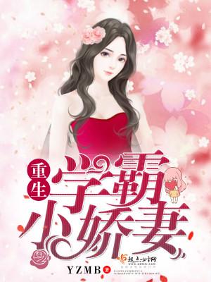 重生學霸小嬌妻封面